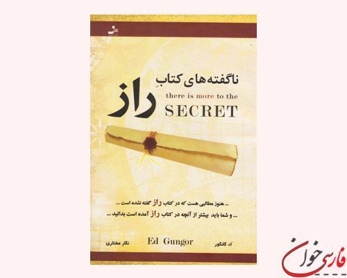 کتاب ناگفته های کتاب راز