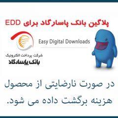 افزونه درگاه بانک پاسارگاد Easy Digital