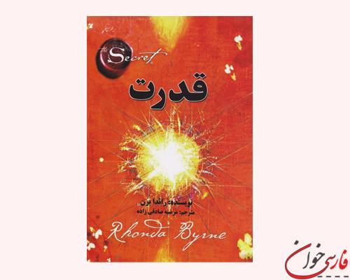 کتاب قدرت از راندا برن