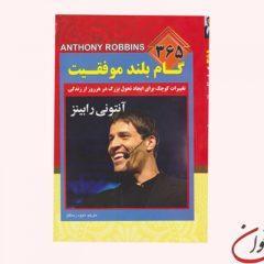 خرید کتاب ۳۶۵ گام بلند موفقیت آنتونی رابینز