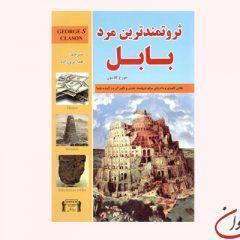 کتاب ثروتمندترین مرد بابل از جورج کلاسون
