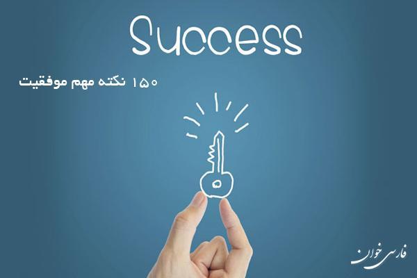 ۱۵۰ نکته مهم موفقیت