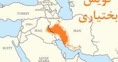 تمام اطلاعات درمورد گویش بختیاری