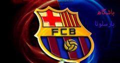 هر آنچه که از باشگاه بارسلونا میخواهید بدانید