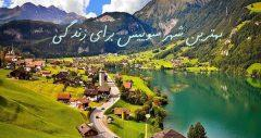 کدام شهر سوییس برای زندگی بهتر است