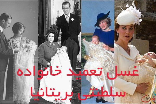 غسل تعمید خانواده سلطنتی بریتانیا