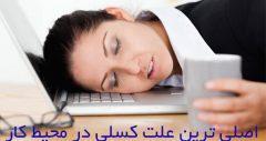 اصلی ترین علت کسلی در محیط کار