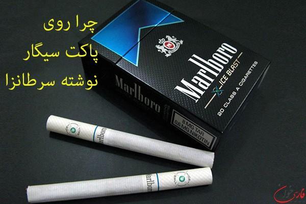 چرا روی پاکت سیگار نوشته سرطانزا