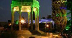 آموزش لهجه شیرازی