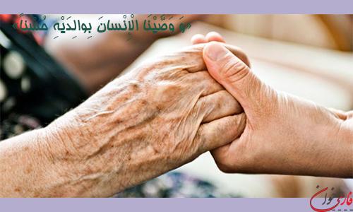 حمایت عاطفی از سالمندان