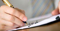 4 نمونه نامه اداری با توضیحات کامل