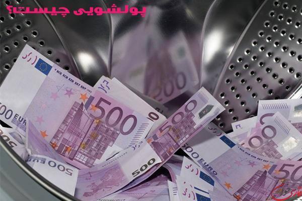 معنی پول شویی چیست