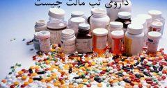 داروی تب مالت چیست