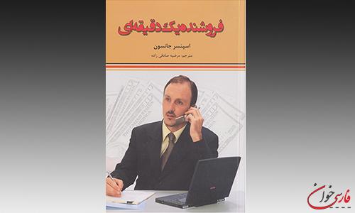خرید pdf آنلاین و اینترنتی پی دی اف کتاب فروشنده یک دقیقه ای